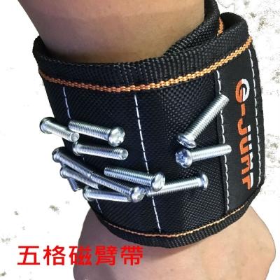 五格磁臂帶/磁性工具手腕帶