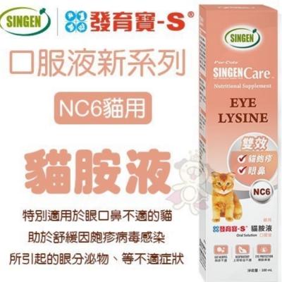 台灣發育寶《口服液新系列-NC6貓胺液(貓用)》100ml《2罐組》