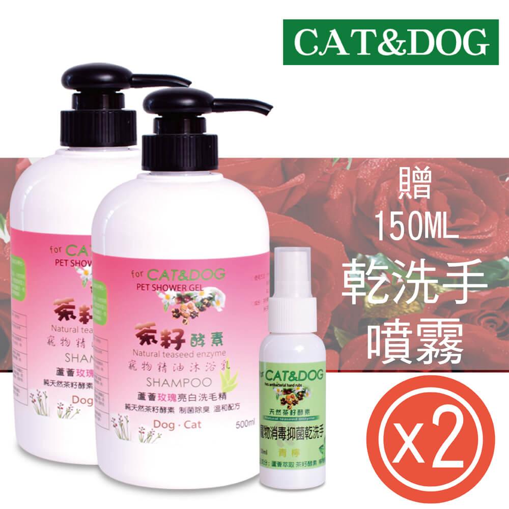 CAT&DOG茶籽酵素寵物精油沐浴乳500ml(玫瑰)x2(送乾洗手噴霧50ml)
