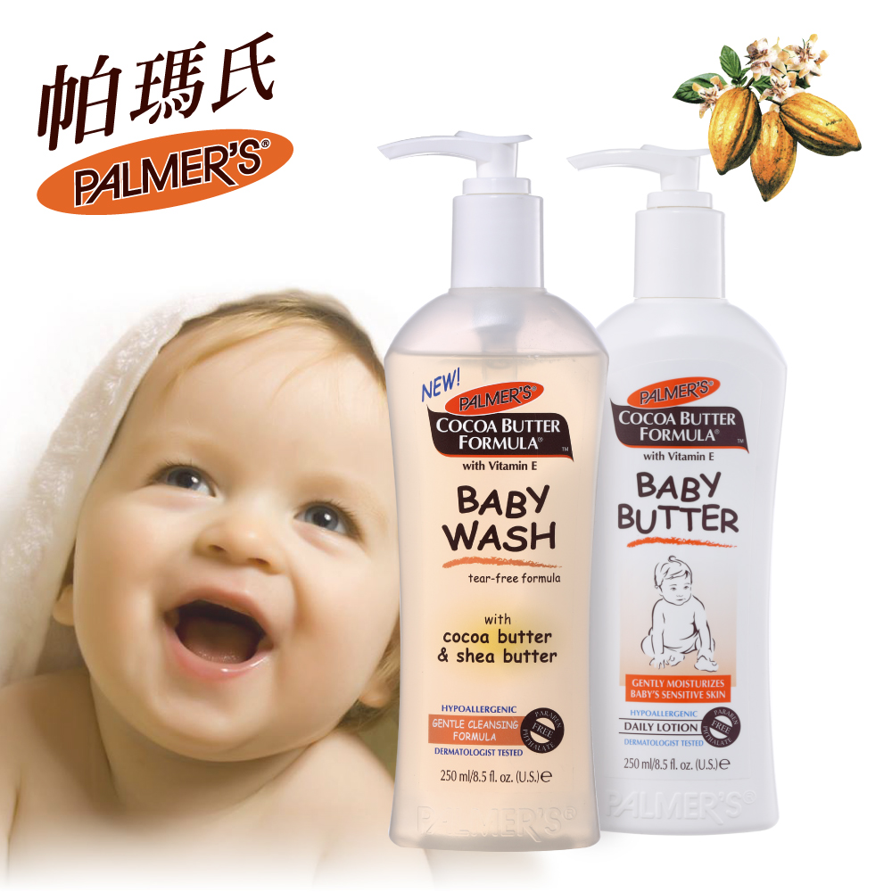 帕瑪氏 維他命E嬰兒洗沐護膚組(沐浴+護膚乳)