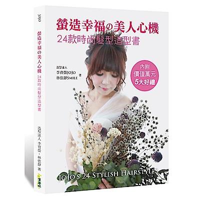 螢造幸福の美人心機:24款時尚髮型造型書
