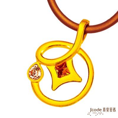 J'code真愛密碼 金蛇好運純金+水晶墜飾