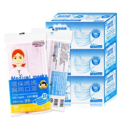環保媽媽 醫用口罩-粉紅色(50片/盒)-共3盒