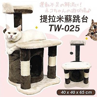 寵喵樂 提拉米蘇造型貓跳台 TW025