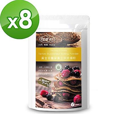樸優樂活 黃金苦蕎麥養生烘焙細粉(500gx8)