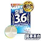 【即期良品】菌事革命 空菌3.6 (15包/盒) (效期19.07.26)