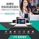 LG材質螢幕防窺片 LG19.0W (16:10)   411*257mm