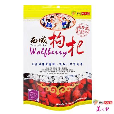 華陀扶元堂 西域枸杞(200g/包)