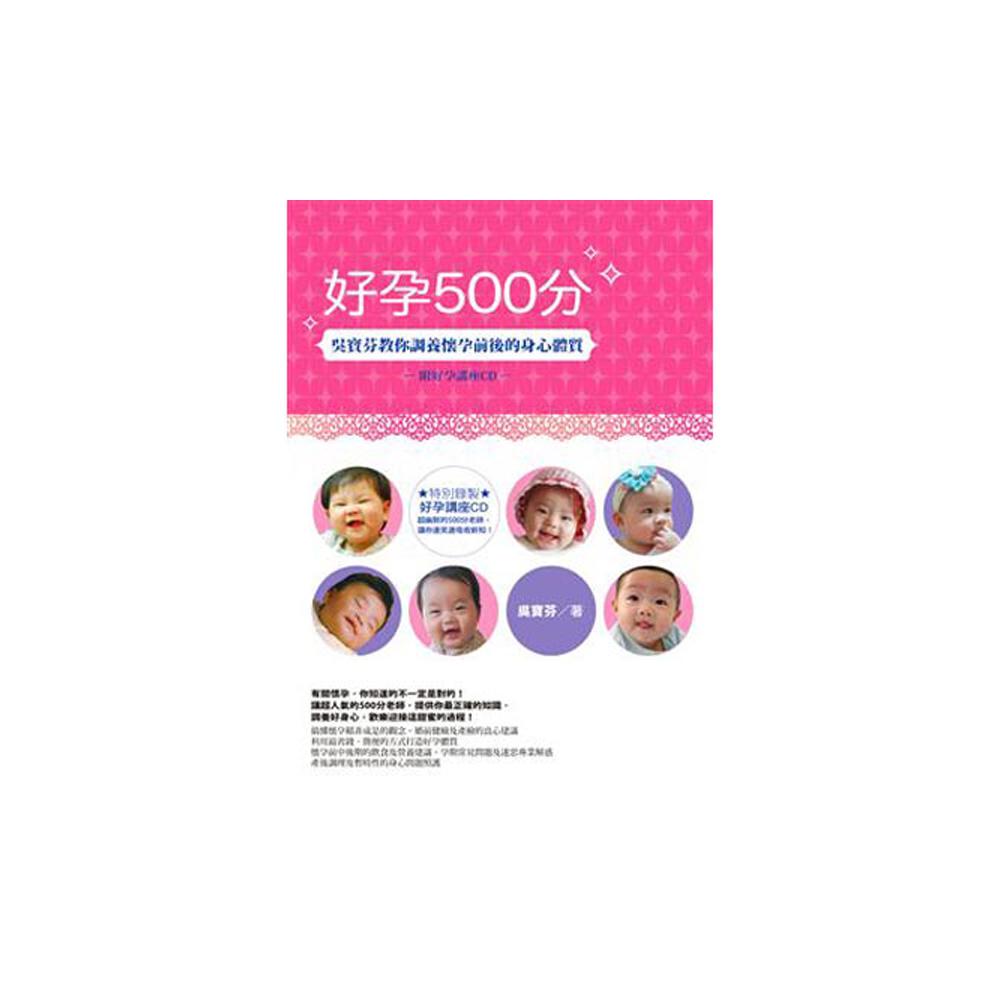 好孕500分:吳寶芬教你調養懷孕前後的身心體質(附好孕講座CD)