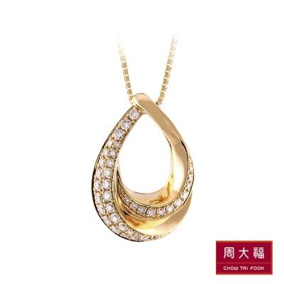 周大福 水滴形18黃K金鑽石吊墜(不含鍊)