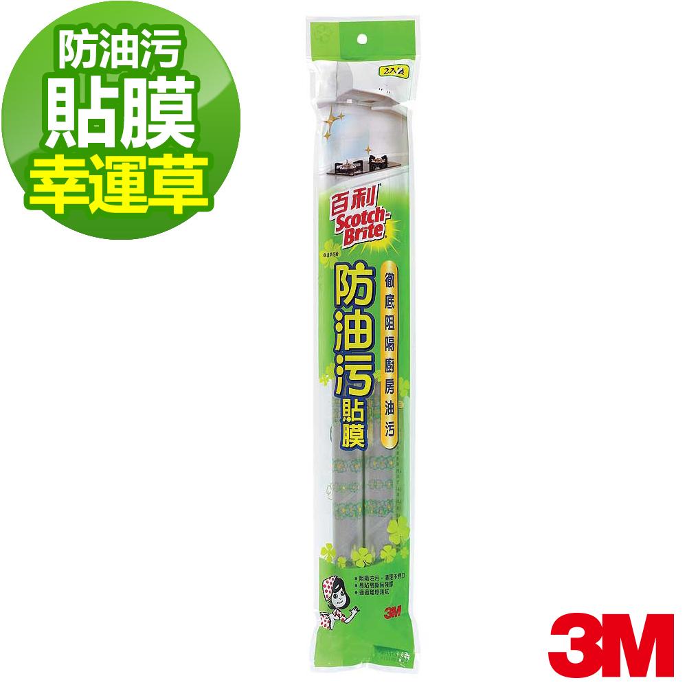 3M 百利廚房防油污貼膜(幸運草)-2入