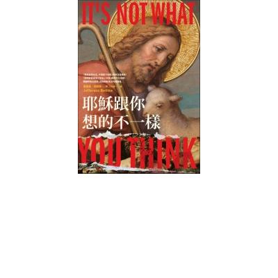 耶穌跟你想的不一樣