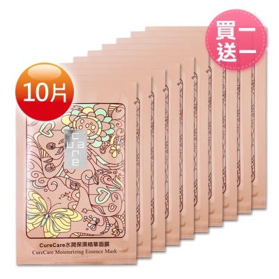 (買一送一)CureCare安炫曜 水潤保濕精華面膜 10片