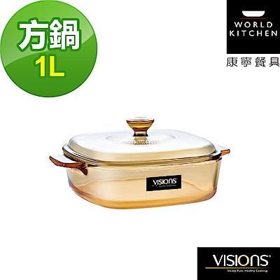 美國康寧 Visions 1.0L晶彩方型透明鍋(原裝組)