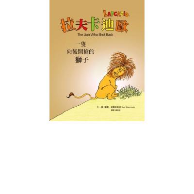 一隻向後開槍的獅子:拉夫卡迪歐(50周年紀念版,首刷限量經典珍藏書衣)