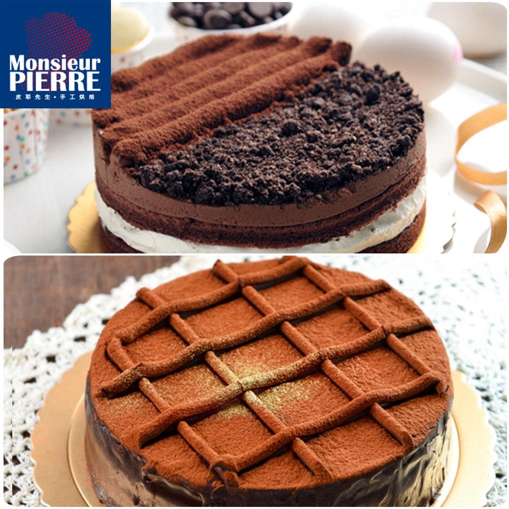 皮耶先生 皇家黑森林蛋糕(6吋/入)+特濃古典甘那許蛋糕(6吋/入)
