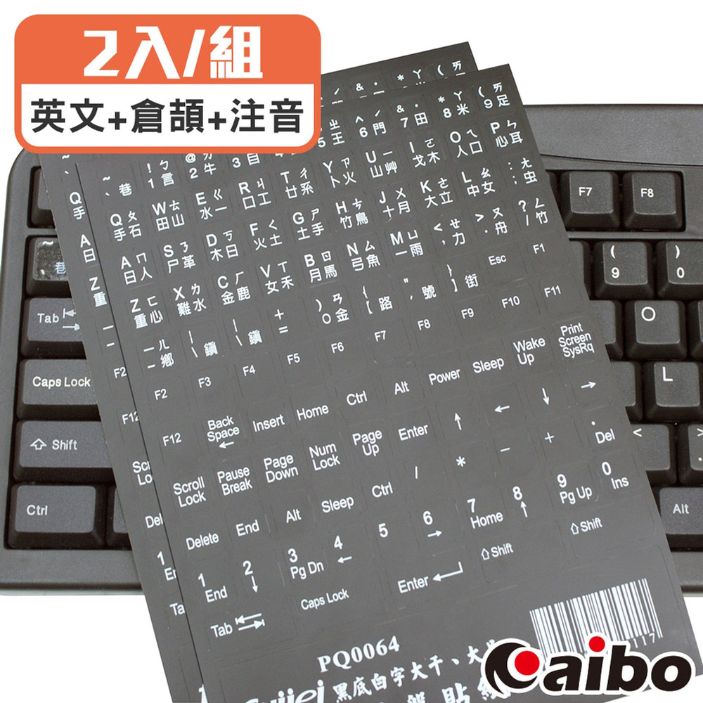 PQ0064 霧面黑底白字 電腦鍵盤專用貼紙(105鍵)-2入