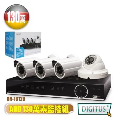 曜兆 DIGITUS AHD130萬畫素4路監控系統組(含攝影機-主機-18m配線-遙控器