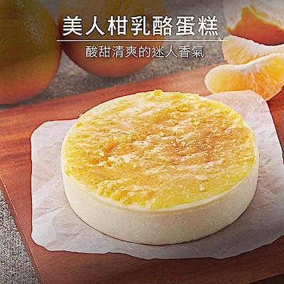 起士公爵 美人柑乳酪蛋糕(6吋)