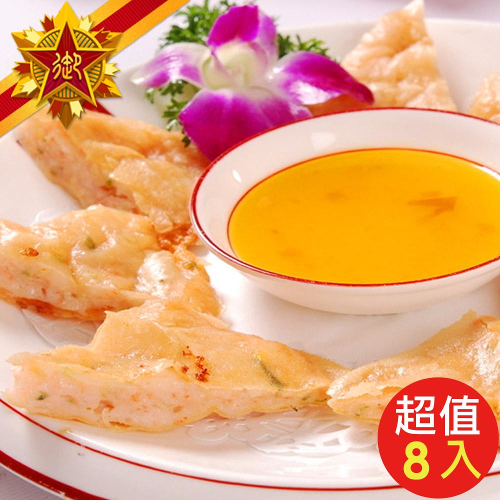 五星御廚 精選集-月亮蝦餅 x 8包組