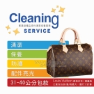 LV Monogram 經典印花及棋盤格系列【31-40公分包款】清潔保養服務