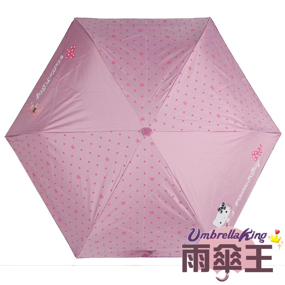 雨傘王 Kitty勾勾傘-粉色