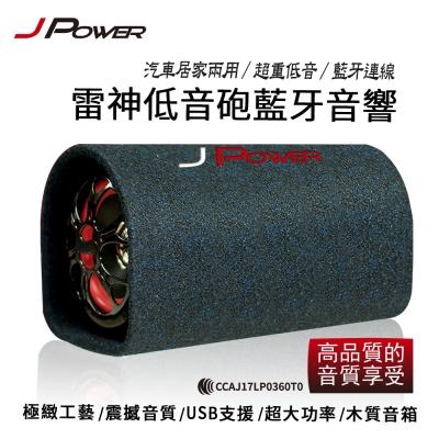 杰強 J-POWER  5吋雷神低音砲藍牙音響