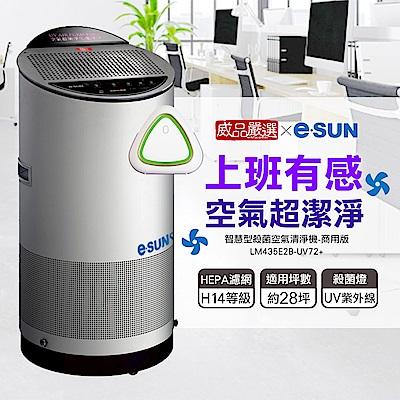 威品嚴選 x esun 智慧型空氣清淨機UV72+(紫外線殺菌型/商用)