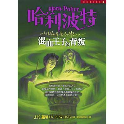 哈利波特(6)中文版:混血王子的背叛