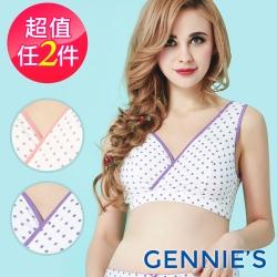 Gennies奇妮 輕薄 交叉款 無鋼圈 哺乳內衣-2件組(EA90)