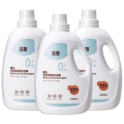 【奇哥】天然氨基酸洗衣精 2000ml (3入超值組)