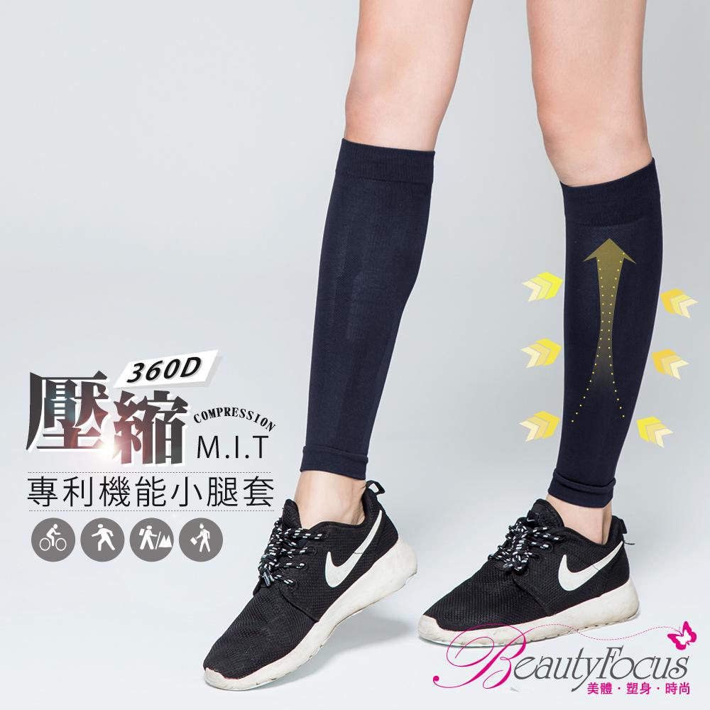 腿套 360D專利機能壓縮小腿套(藍)BeautyFocus