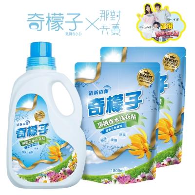 奇檬子 頂級香水洗衣精2000ML*1+1800ML*2-清新依蘭