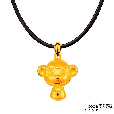 J'code真愛密碼 迎貴人-猴黃金墜子-立體硬金款 送項鍊