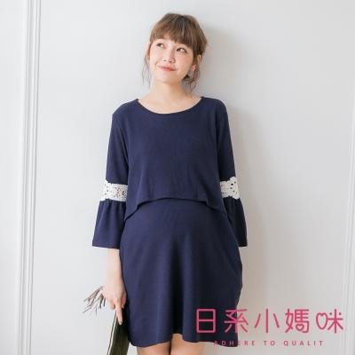 日系小媽咪孕婦裝-韓製哺乳衣~鏤空蕾絲喇叭袖洋裝 (共四色)
