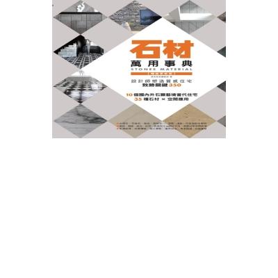 石材萬用事典Stones Material【暢銷更新版】:設計師塑造質感住宅致勝關鍵350