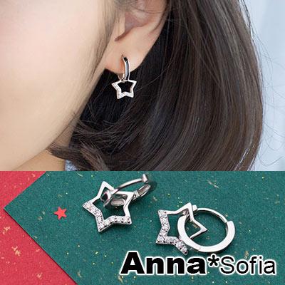 【3件5折】AnnaSofia 半鑽耀星C圈 925銀針耳針耳環(銀系)