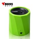 MARUS【馬路】重低音行動藍牙喇叭+免持通話(時尚綠) ( MSK-130-GN)