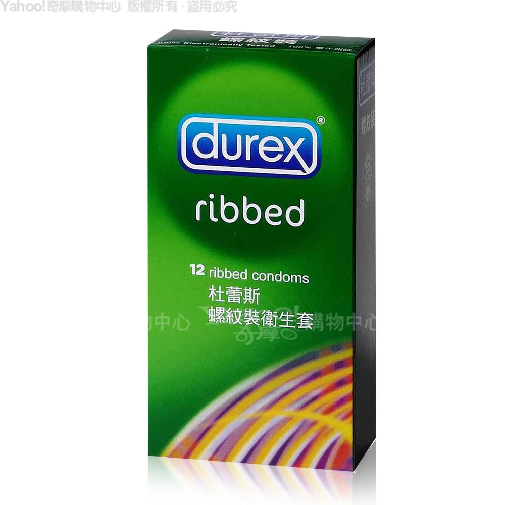 Durex杜蕾斯-螺紋型 保險套(12入)(快速到貨)
