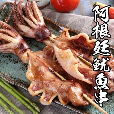 海鮮王 阿根廷大尾魷魚串 *1隻組175g±10%/隻(任選)