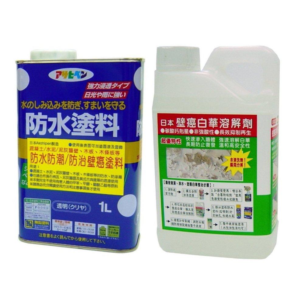 日本強力防水/防壁癌塗料1L+壁癌白華溶解劑1L