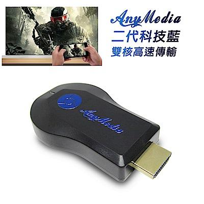 【二代科技藍】雙核AnyMedia 無線影音鏡像器(送3大好禮)