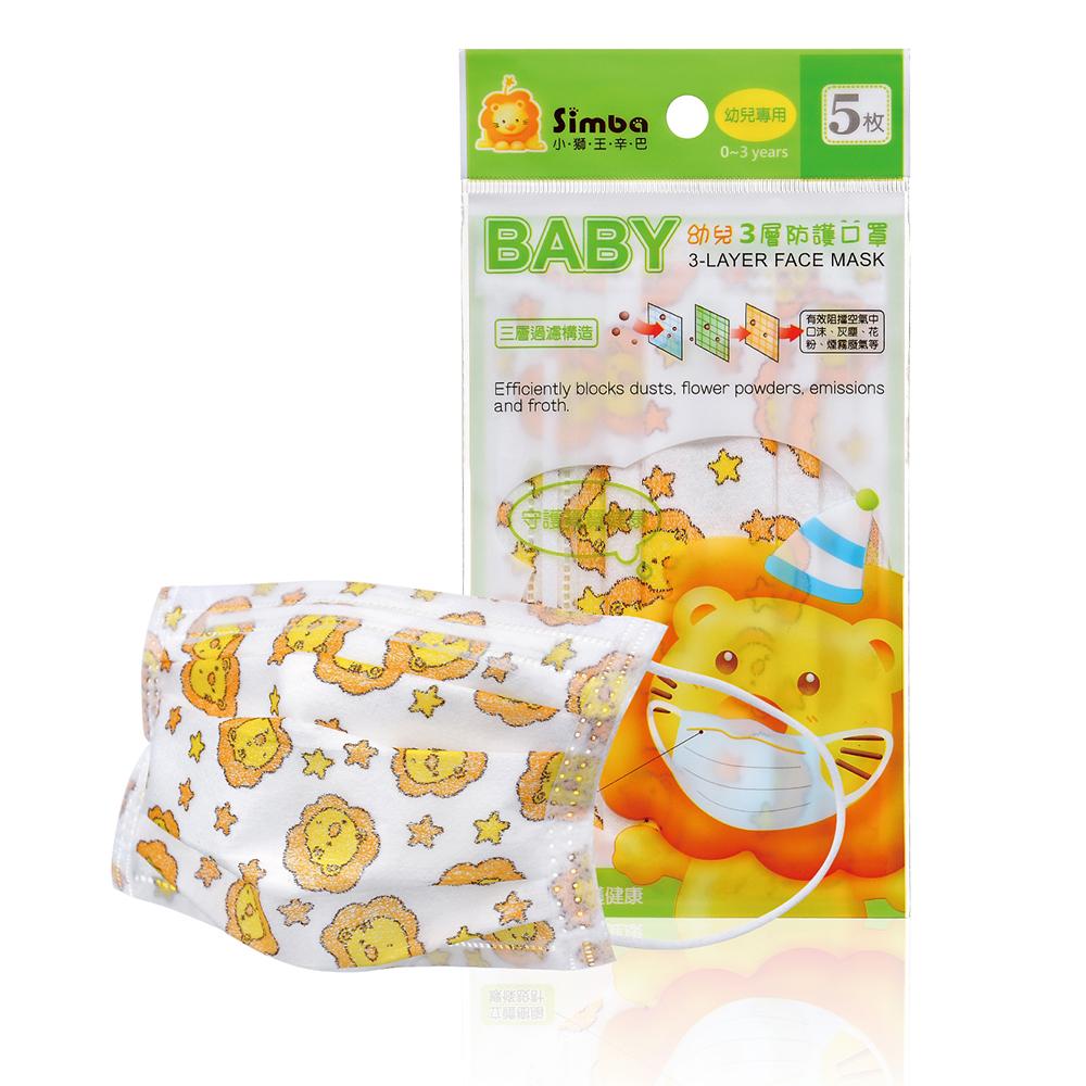 小獅王辛巴 幼兒3層防護口罩(5枚入)