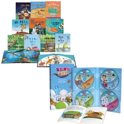 故事萬花筒 (全10書) + 童話魔毯遊世界 (1書 + 4片CD)