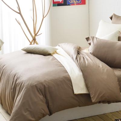 Cozy inn 簡單純色-咖啡-200織精梳棉被套(加大)