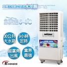 EMMAS 負離子移動式降溫水冷扇 SY-163
