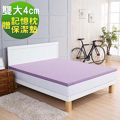 House Door 吸濕排濕布 4cm厚Q彈乳膠床墊-雙大6尺 舒眠超值組