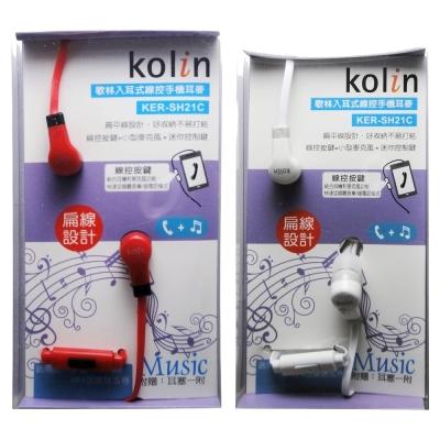 KOLIN歌林入耳式線控手機耳麥KER-SH21C兩入組合