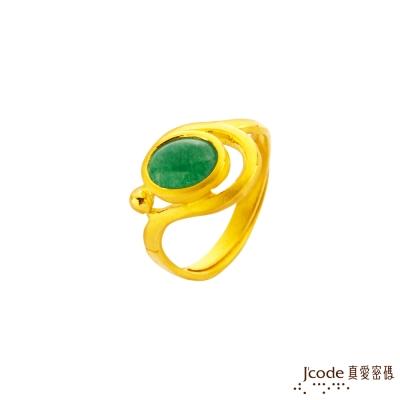 J'code真愛密碼 慈愛呵護黃金/碧玉戒指
