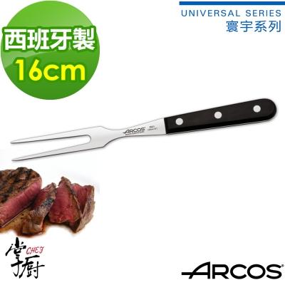 ARCOS 環宇系列廚叉